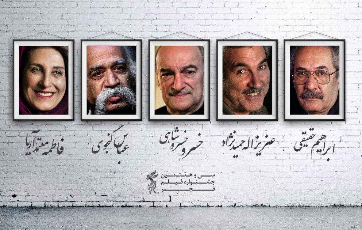 بزرگداشت 5 سینماگر در سی وهفتمین جشنواره فیلم فجر