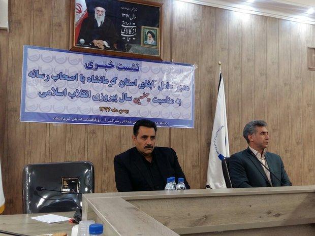 افزایش 61 درصدی ظرفیت فراوری آب شرب در کرمانشاه