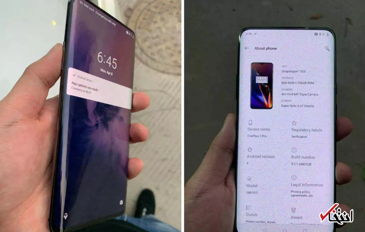 جدیدترین اطلاعات فاش شده از گوشی هوشمند وان پلاس 7 پرو ، از صفحه نمایش منحنی تا پشتیبانی از اینترنت 5G