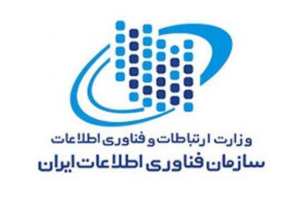 انتقال وظایف شورای عالی انفورماتیک به سازمان فناوری اطلاعات