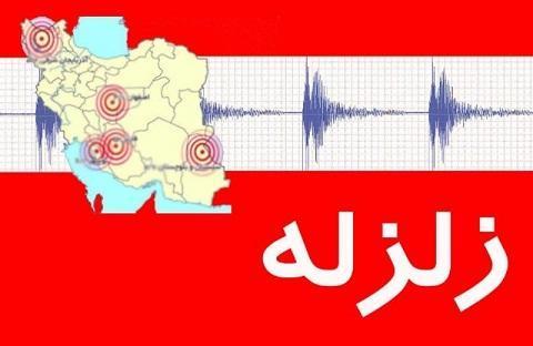زلزله سیرچ را لرزاند