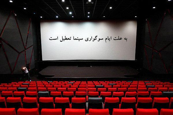 برنامه تعطیلی سینماها به مناسبت اربعین