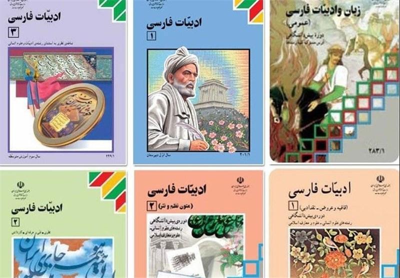 دستور وزیر آموزش وپرورش برای آنالیز حذفیات کتاب فارسی