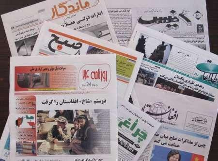 تصاویر صفحه اول روزنامه های افغانستان، 18 قوس