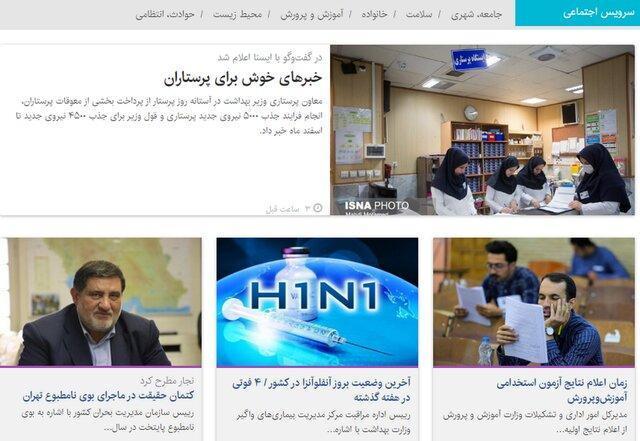 از کتمان حقیقت در ماجرای بوی نامطبوع تهران تا خبرهای خوش برای پرستاران