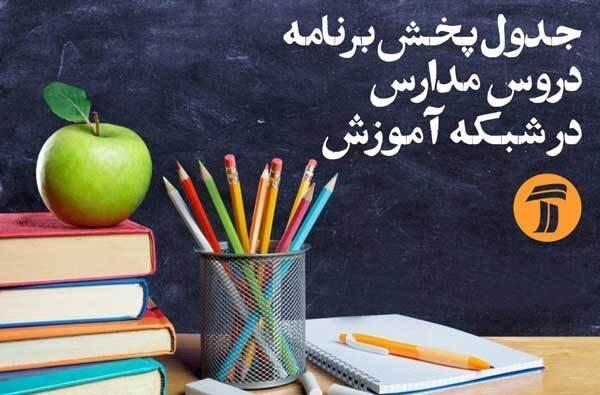 برنامه های درسی شنبه (27 اردیبهشت) شبکه های آموزش و چهار
