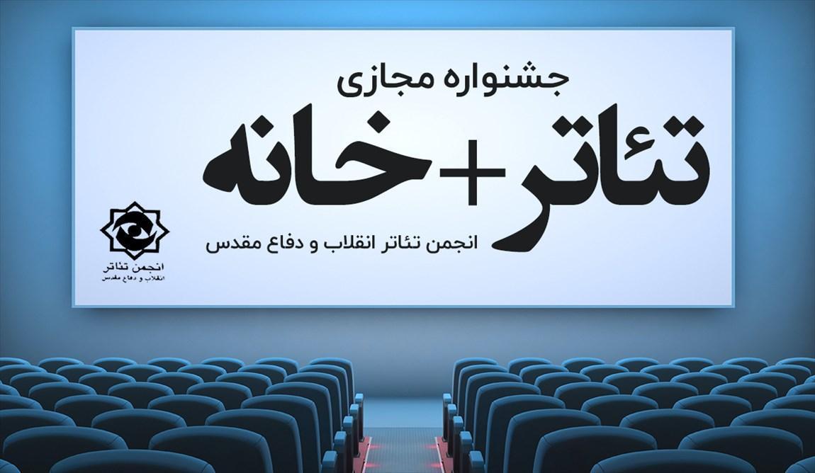 جشنواره تئاتر+خانه برگزیدگان خود را شناخت، برپایی آیین مجازی اختتامیه