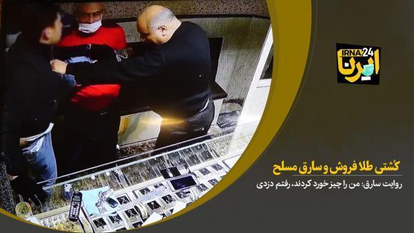 خبرنگاران کُشتی طلافروش و دزد مسلح