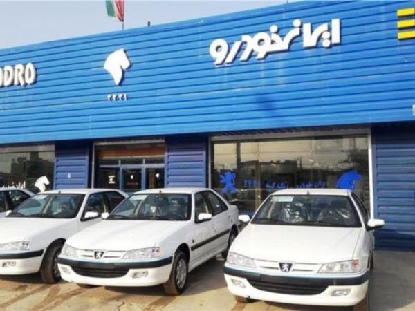 قرعه کشی طرح فروش فوق العاده 9 محصول ایران خودرو برگزار گردید