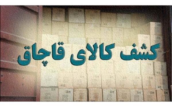 توقیف 5 میلیاردی کالای قاچاق در جنوب تهران