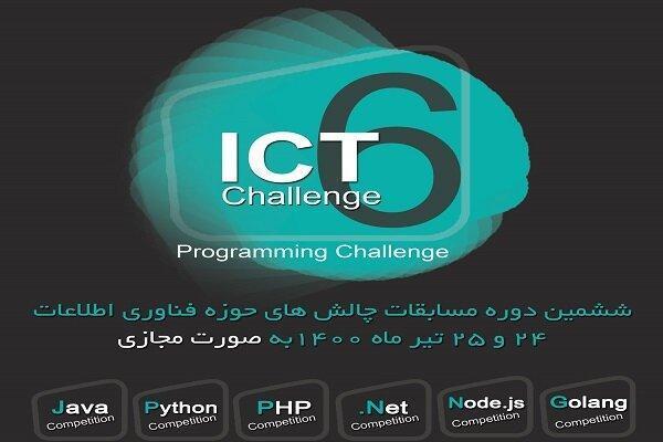 ششمین دوره مسابقات چالش های فناوری اطلاعات برگزار می گردد
